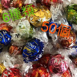 リンツ(Lindt)のリンツリンドールチョコ 6種類 50個 コストコ 残り4セット 早い者勝ち💨(菓子/デザート)