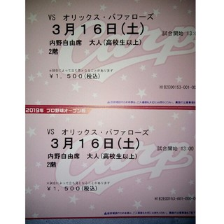 【超貴重!】3月16日(土)広島対オリックス 内野自由席2階