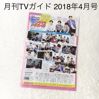 D☆DATE ★ 月刊TVガイド (2018年4月号) 切り抜き