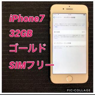 アップル(Apple)のiPhone7  32GB  SIMフリー(スマートフォン本体)
