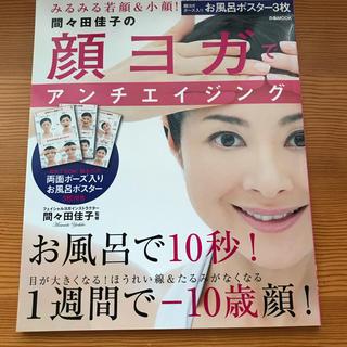 間々田佳子の顔ヨガでアンチエイジング