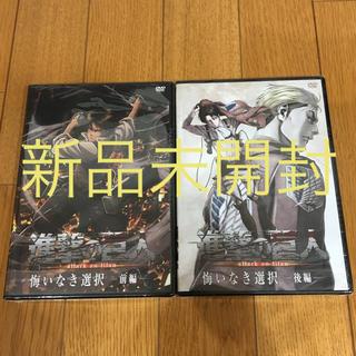 【新品・未開封】進撃の巨人 限定版オリジナルDVD『悔いなき選択』セット