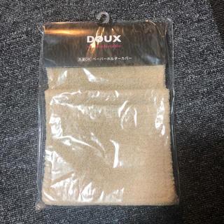 DOUX トイレ ペーパーホルダーカバー(その他)