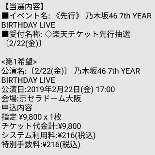 乃木坂バスラ2日目 2/22 指定席1枚(女性アイドル)