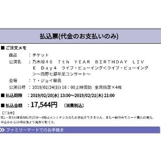 乃木坂46 西野七瀬卒業コンサート ライブ・ビューイング 02/24 チケット