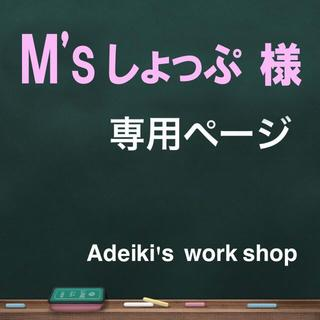 M's しょっぷ様(その他)