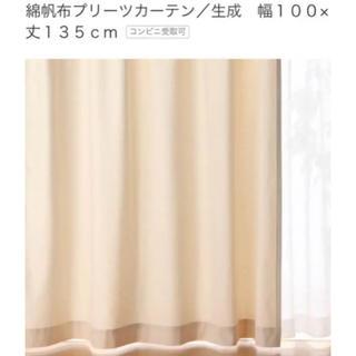 MUJI (無印良品) - 綿帆布プリーツカーテン 生成 100×135