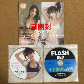 小倉優香 DVD x 3枚 / FLASH / 週刊プレイボーイ ● DVDのみ