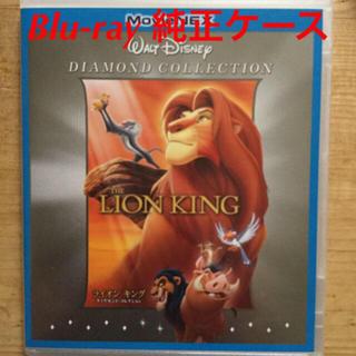 ライオンキング 新品 正規品 Blu-ray純正ケース入り 複数購入割引きあり