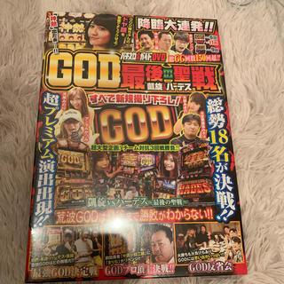 パチスロ必勝ガイド新品未開封  GOD 最後の聖戦 凱旋vsハーデス