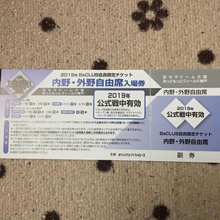 【期間限定】オリックスバファローズ 内野 外野自由席入場券 1枚