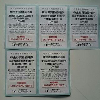 即日発送も可能※条件付き✨5枚✨東急百貨店お買い物割引券