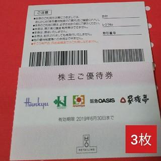 3枚 阪急 阪神 株主優待券