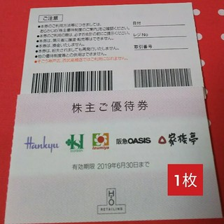1枚 阪急 阪神 株主優待券