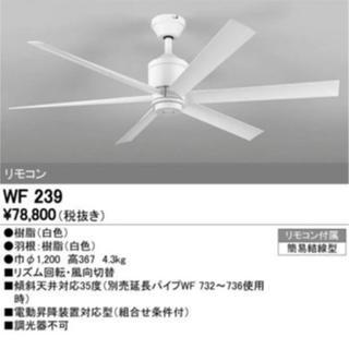 【定価8万5千円】オーデリック シーリングファン WF239(その他)