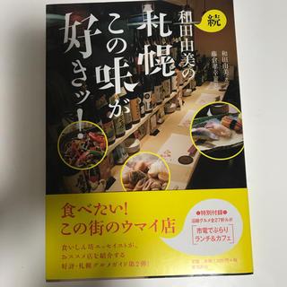 札幌 この味が好き