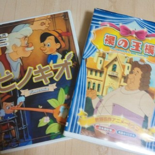 裸の王様とピノキオ DVD2枚
