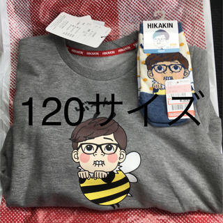 【120サイズ】ヒカキン トレーナー 靴下 セット(ジャケット/上着)