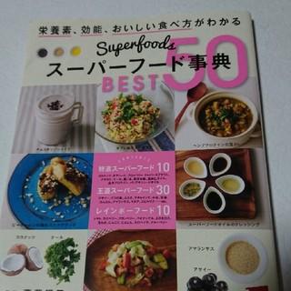 スーパーフード事典 ベスト50