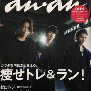 最新 anan NO.2140