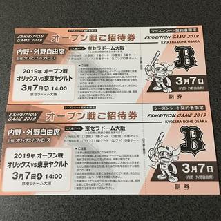 3/7 オリックス 東京ヤクルト 内野 外野自由席入場券 ペア