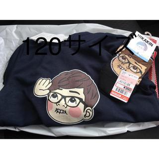 【120サイズ】ヒカキン パーカー(紺色) 靴下 セット(ジャケット/上着)