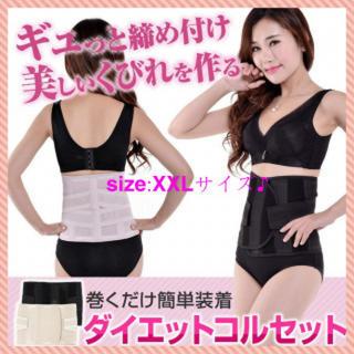 10 XXL コルセット ダイエット ベルト ウエスト 腰痛 マジックテープ(エクササイズ用品)