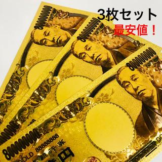 ★豪華3枚セット★8億円札★最安値★純金24k★金運UP(車内アクセサリ)