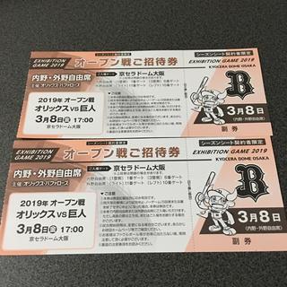 3/8 オリックス 巨人 内野 外野自由席入場券 ペア