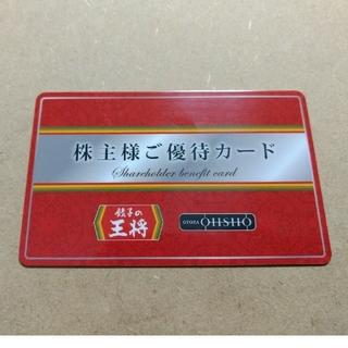 餃子の王将 株主優待カード