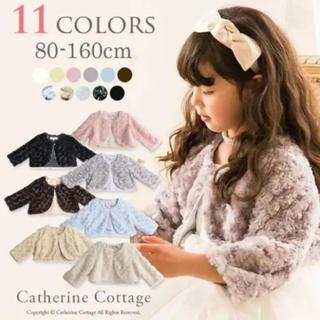 キャサリンコテージ(Catherine Cottage)のキャサリンコテージ   ボレロ(ドレス/フォーマル)