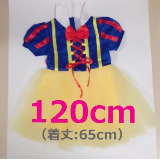 子供用白雪姫風ドレス*120cm/着丈65cm(新品)(ワンピース)