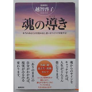 越智啓子/魂の導き: 本当のあなたが目覚めると、思いがスイスイ実現する!
