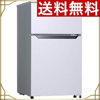 【新生活応援】ハイセンス 冷凍冷蔵庫 93L
