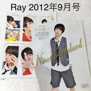 KAT-TUN(中丸雄一) ★ Ray (2012年9月号) 切り抜き