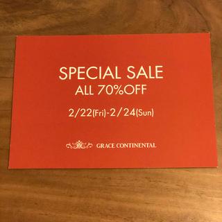 グレースコンチネンタル スペシャルセール ALL70%off チケット