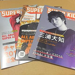 SUPER KIDS MAGAZINE