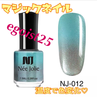 マジックネイル カメレオンネイル マニキュア NJ012