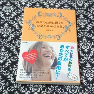 お金のために働く女 お金を働かせる女 田中美香 カシオペア出版