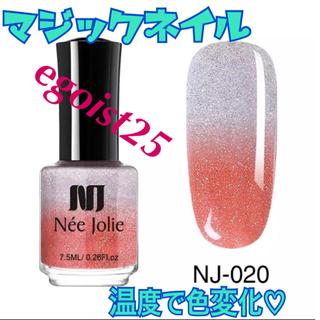 マジックネイル カメレオンネイル マニキュア NJ020