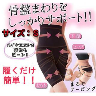 新品 簡単 履くだけ 矯正 ダイエット 圧着 ガードル ブラック Sサイズ(エクササイズ用品)