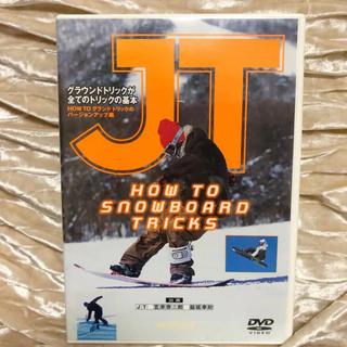 JT HOW TO SNOWBOARD TRICKS スノーボード DVD(スポーツ/フィットネス)
