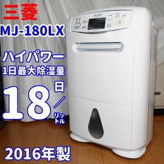 ✨パワフルな大容量モデル✨三菱 MJ-180LX