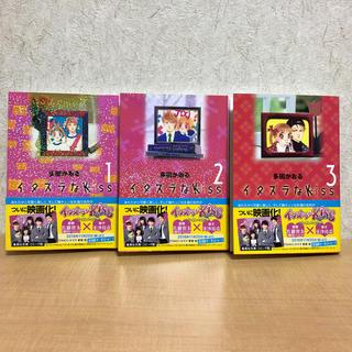 イタズラなKiss 1巻〜3巻(文庫版)/多田かおる