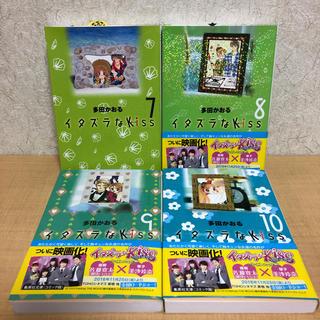 イタズラなKiss 7巻〜10巻(文庫版)/多田かおる