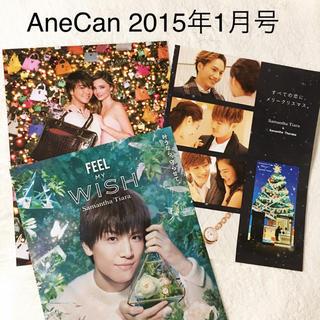EXILE・三代目 ★ AneCan (2015年1月号) ほか切り抜き