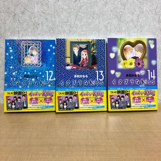 イタズラなKiss 12巻〜14巻(文庫版)/多田かおる