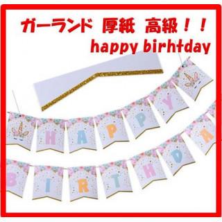 誕生日 ガーランド Happy Birthday 厚紙 高級(その他)