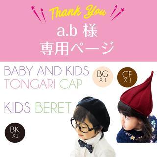 a.b様専用ページ(帽子)