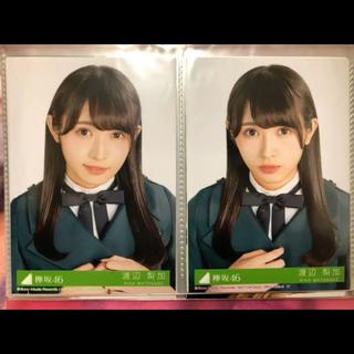 欅坂46 渡辺梨加 生写真 アンビバレント封入 ヨリAB